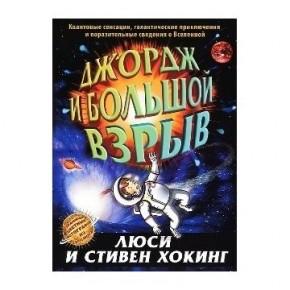 На осенних каникулах читаем о тайнах Вселенной