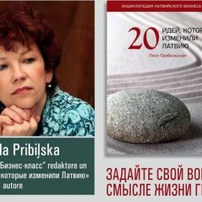 Все, о чем вы хотели спросить латвийских миллионеров ))