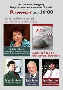 2013_11_03_pribylskaja