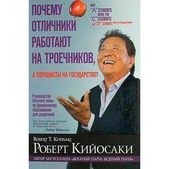 2013_11_20_pochemu-otlichniki-rabotayut-na-troechnikov-a-horoshistyi-na-gosudarstvo