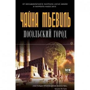 От Лукьяненко до Мьевилля: новинки фантастики и детективов