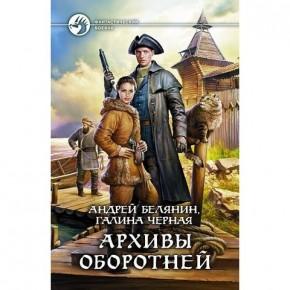 Мазин, Злотников, Белянин: новинки фантастики 29 ноября