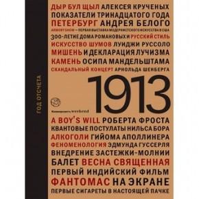 """""""Год отсчета 1913"""" - одна из лучших книг года 2013-го"""