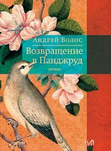 2013_12_08_volos_vozvrashenie_v_pandzrut