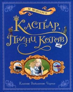 2013_12_10_kaspar_princ_kotov