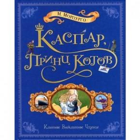 Воскресные чтения: Каспар, принц котов