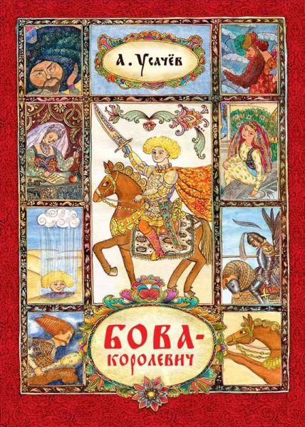 2013_12_13_usachev_Bova