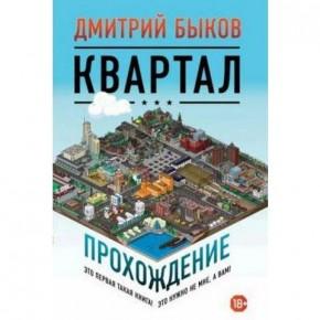 Квест от Дмитрия Быкова