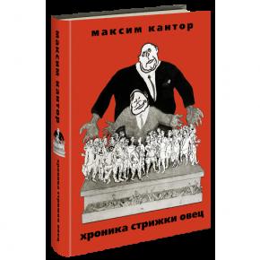 Максим Кантор. Хроника стрижки овец