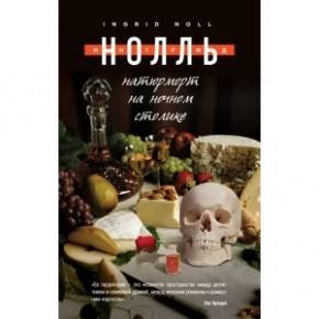 Необычные романы Ингрид Нолль и Эрика Делайе