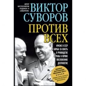Виктор Суворов снова против всех