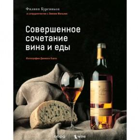 Еда, вино и 1001 виски