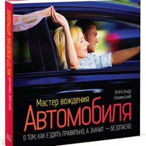 """Александр Каминский, """"Мастер вождения автомобиля"""""""