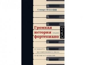 Isakoff-Piano-1000