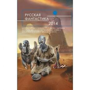 Русская фантастика-2014