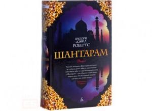 shantaram-2