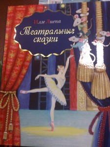 2014_02_16_liepa_teatralnye_skazki