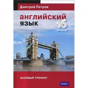 Английский язык за 16 уроков