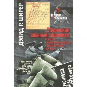Как охраняли общественный порядок при Сталине