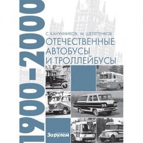 Автобусы и троллейбусы в истории