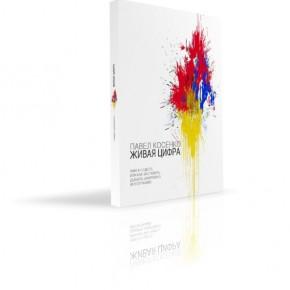 Книга о цвете, или Как заставить дышать цифровую фотографию