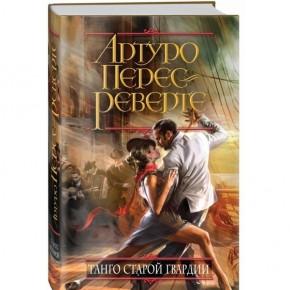Новая книга Артуро Переса-Реверте