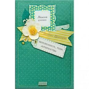 Лучшая книга для будущих мам