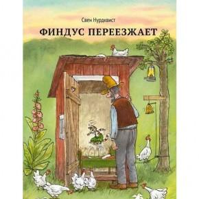 Новая книга о Петсоне и Финдусе