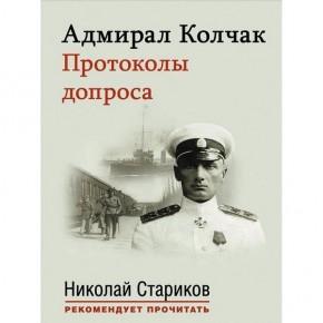Адмирал Колчак свидетельствует