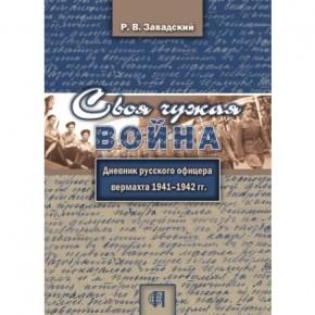 """""""Своя чужая война"""" Ростислава Завадского"""