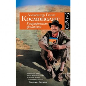 "Александр Генис, ""Космополит"""