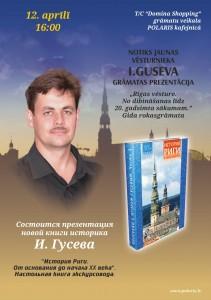 Plakat Gusev_05