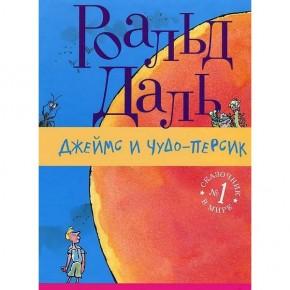 Воскресные чтения: Роальд Даль