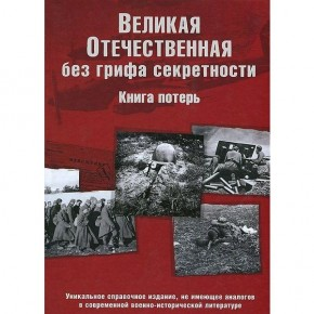 Книга потерь в Великой Отечественной войне