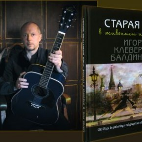 Творческая встреча с Игорем Клеверсом
