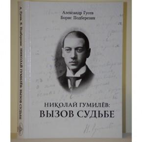 Борис Подберезин выпустил книгу о Гумилеве