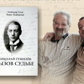 Презентация книги о Николае  Гумилеве
