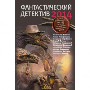 Фантастический детектив - 2014