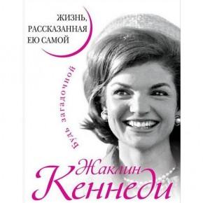 Биография Жаклин Кеннеди