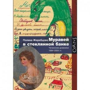 «Муравей в стеклянной банке. Чеченские дневники. 1994–2004 гг.»