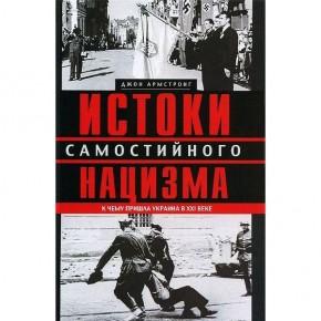 Битва за Украину: история и современность
