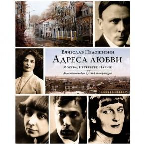 Дома и домочадцы русской литературы: Москва, Петербург, Париж