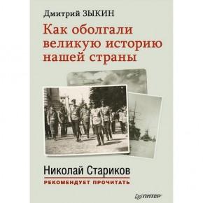 Как оболгали историю России