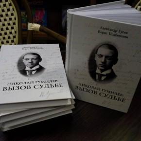 Видео с презентации книги о Гумилеве