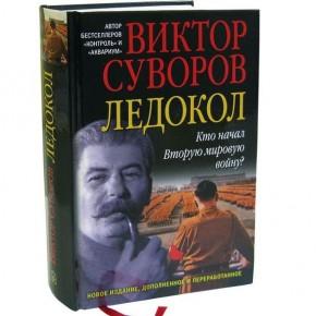 Виктор Суворов: Ледокол. Версия 2.0