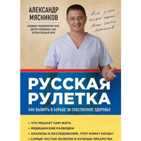Новая книга доктора Мясникова