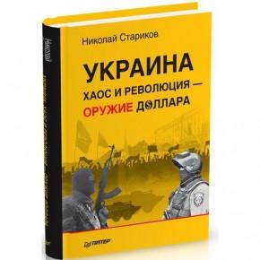 Николай Стариков об Украине