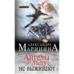 """""""Ангелы на льду не выживают"""" Александры Марининой"""