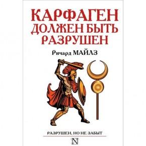 Карфаген против Рима