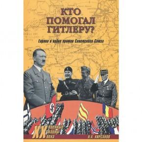 Кто помогал Гитлеру в Европе?